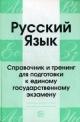 Русский язык. Справочник и тренинг для подготовки к единому государственному экзамену